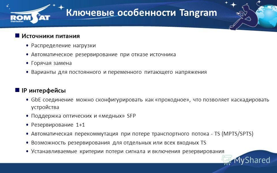 Ключевые особенности Tangram Источники питания Распределение нагрузки Автоматическое резервирование при отказе источника Горячая замена Варианты для постоянного и переменного питающего напряжения IP интерфейсы GbE соединение можно сконфигурировать ка
