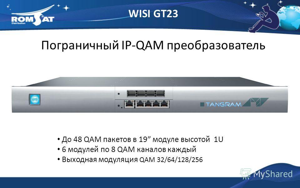 WISI GT23 Пограничный IP-QAM преобразователь До 48 QAM пакетов в 19 модуле высотой 1U 6 модулей по 8 QAM каналов каждый Выходная модуляция QAM 32/64/128/256