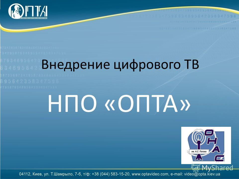 Внедрение цифрового ТВ НПО «ОПТА»