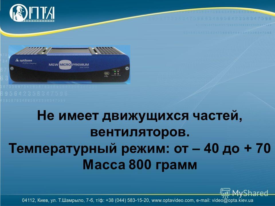Не имеет движущихся частей, вентиляторов. Температурный режим: от – 40 до + 70 Масса 800 грамм