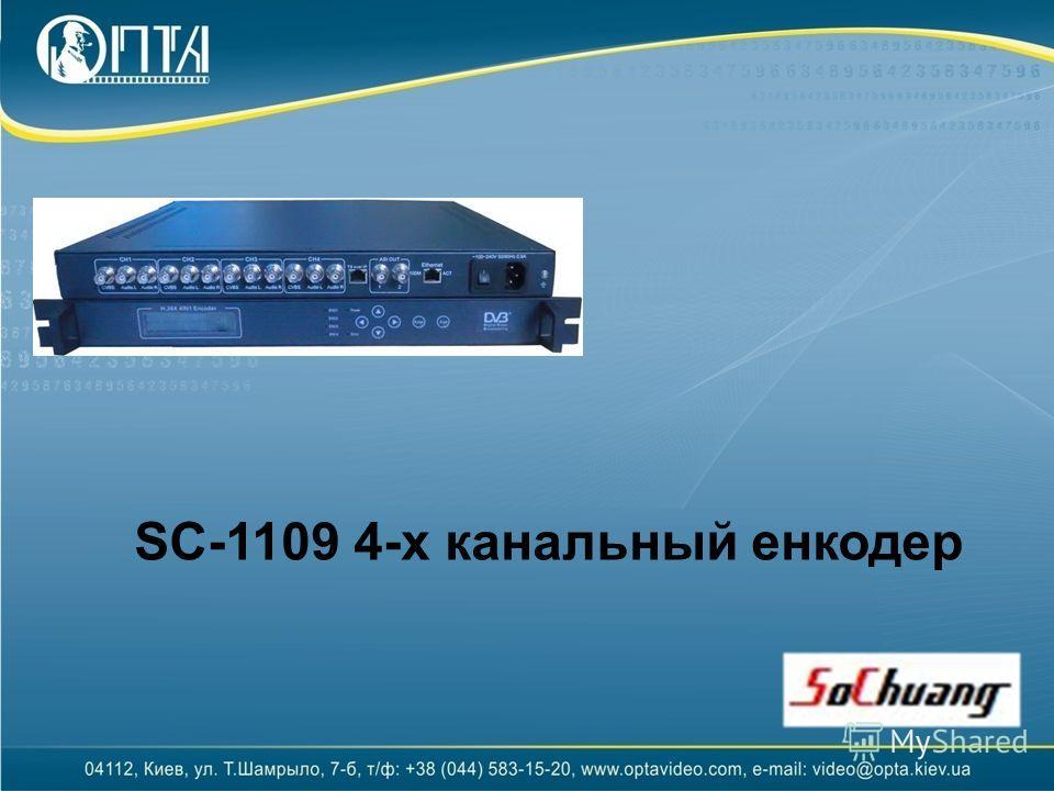 SC-1109 4-х канальный енкодер