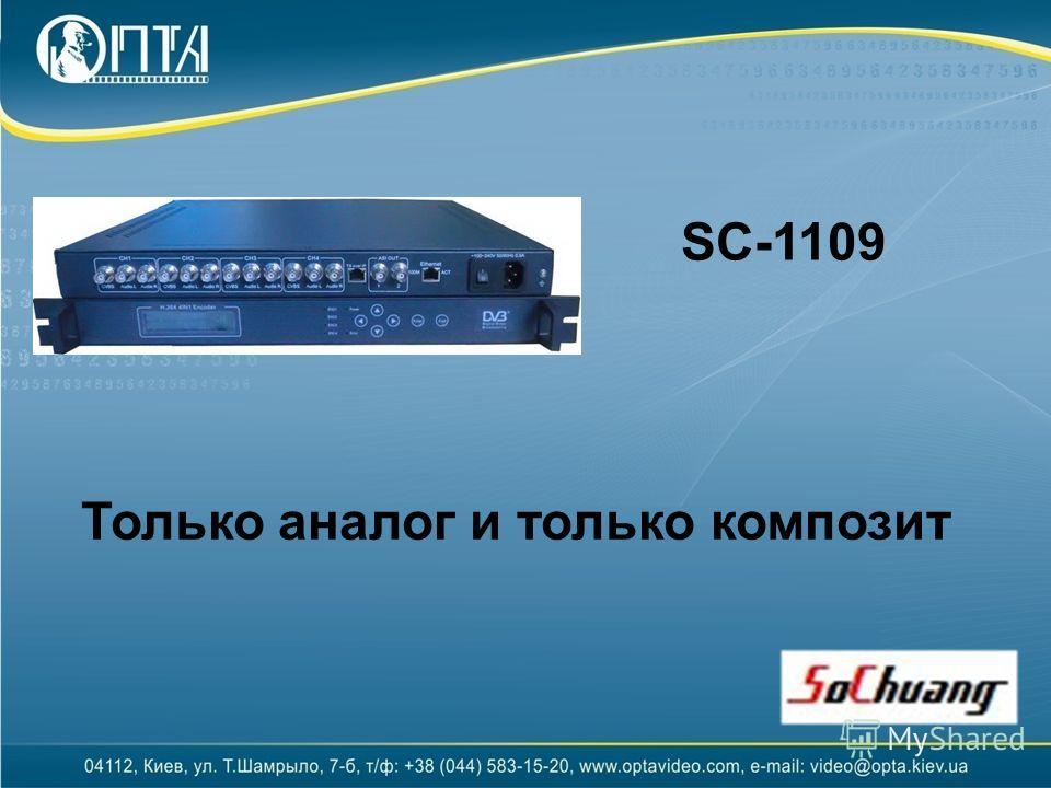 SC-1109 Только аналог и только композит