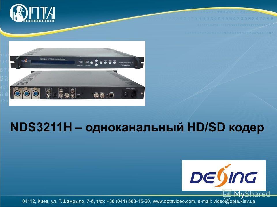 NDS3211H – одноканальный HD/SD кодер