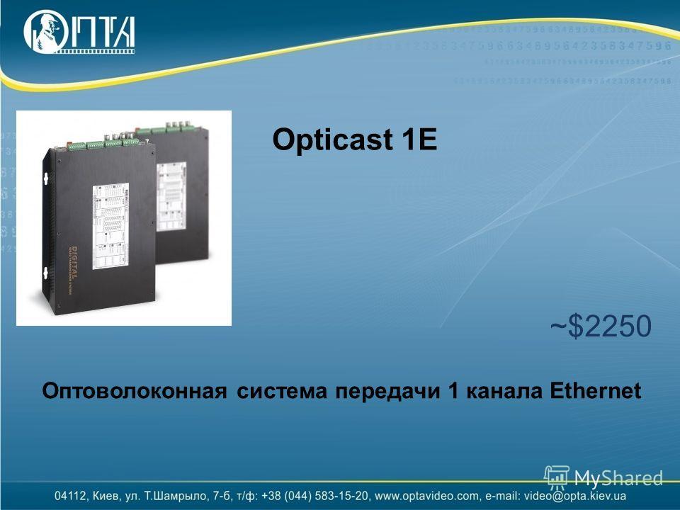Оптоволоконная система передачи 1 канала Ethernet Opticast 1E ~$2250