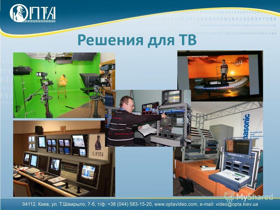 Решения для ТВ