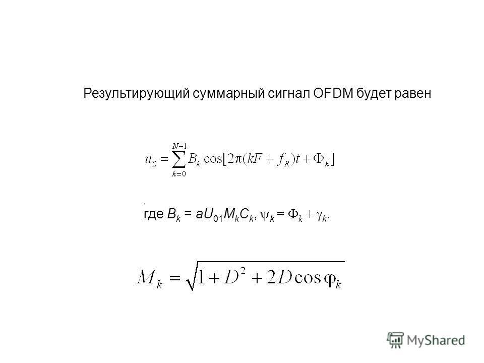 Результирующий суммарный сигнал OFDM будет равен, где B k = aU 01 M k C k, k = Ф k + k.