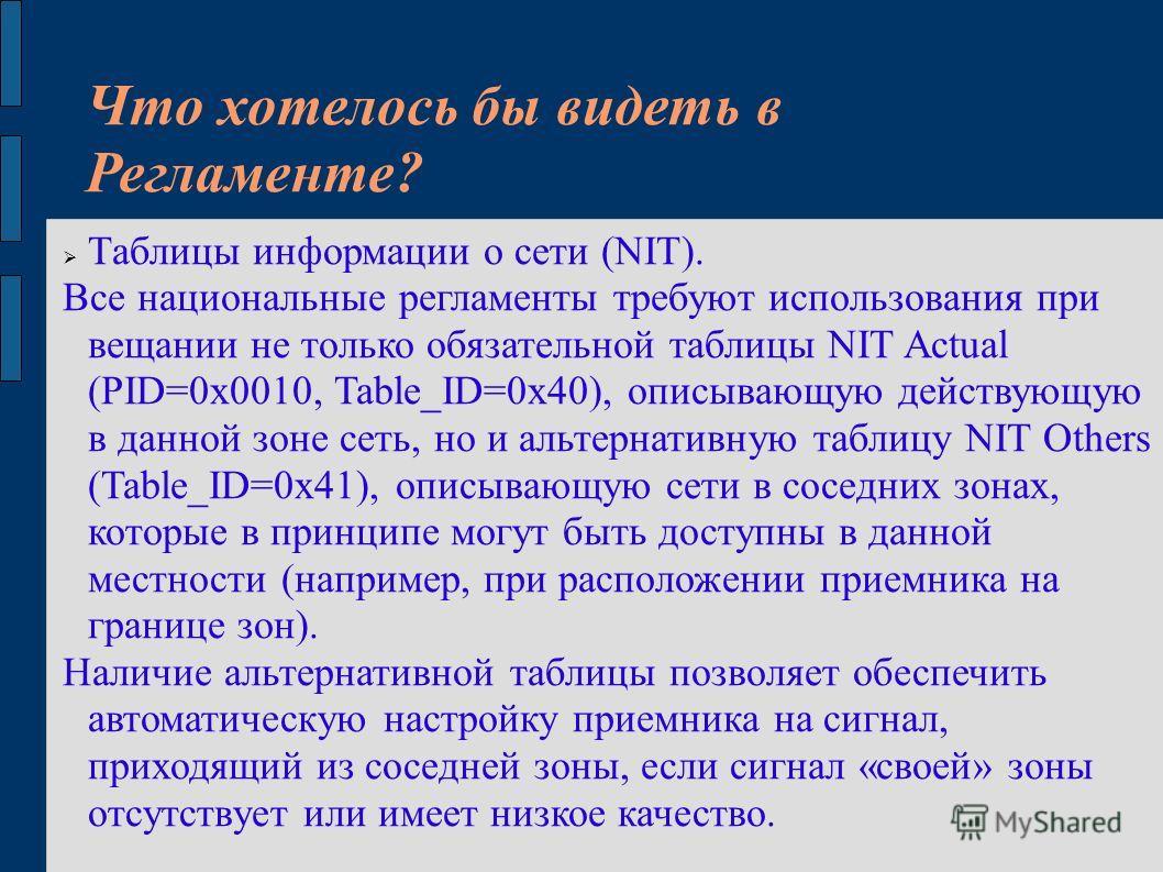 Что хотелось бы видеть в Регламенте? Таблицы информации о сети (NIT). Все национальные регламенты требуют использования при вещании не только обязательной таблицы NIT Actual (PID=0x0010, Table_ID=0x40), описывающую действующую в данной зоне сеть, но