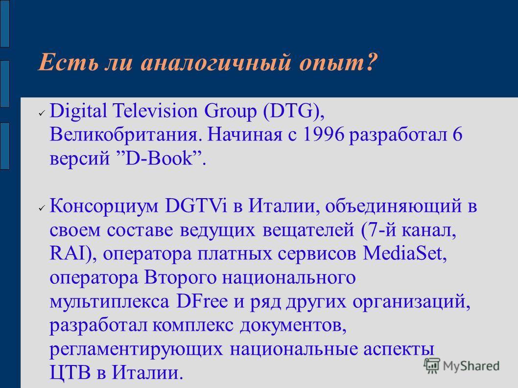 Есть ли аналогичный опыт? Digital Television Group (DTG), Великобритания. Начиная с 1996 разработал 6 версий D-Book. Консорциум DGTVi в Италии, объединяющий в своем составе ведущих вещателей (7-й канал, RAI), оператора платных сервисов MediaSet, опер