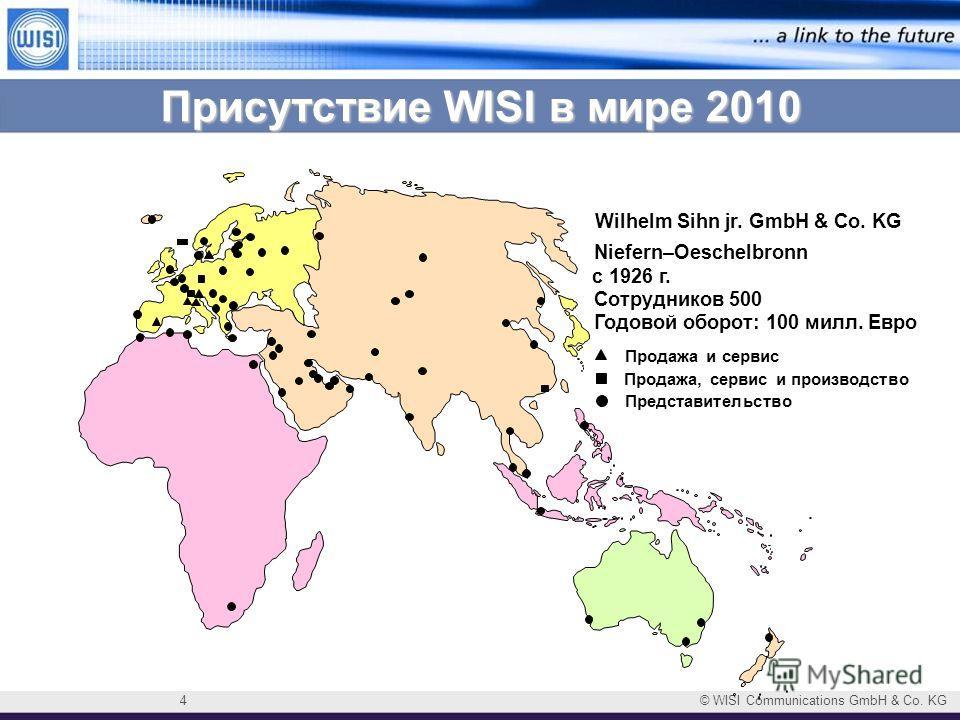 4 © WISI Communications GmbH & Co. KG Присутствие WISI в мире 2010 Wilhelm Sihn jr. GmbH & Co. KG Niefern–Oeschelbronn c 1926 г. Сотрудников 500 Годовой оборот: 100 милл. Евро Продажа и сeрвис Продажа, сервис и производство Представительство