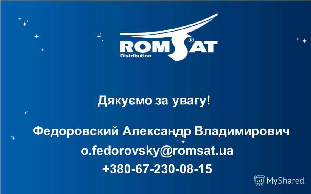 Дякуємо за увагу! o.fedorovsky@romsat.ua +380-67-230-08-15 Федоровский Александр Владимирович