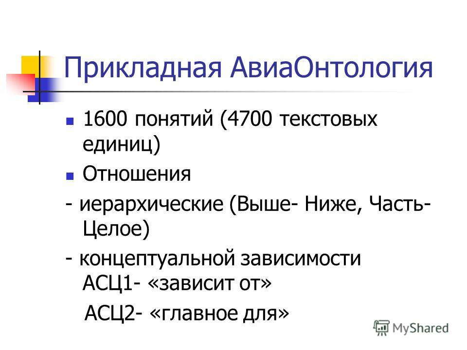 Прикладная АвиаОнтология 1600 понятий (4700 текстовых единиц) Отношения - иерархические (Выше- Ниже, Часть- Целое) - концептуальной зависимости АСЦ1- «зависит от» АСЦ2- «главное для»