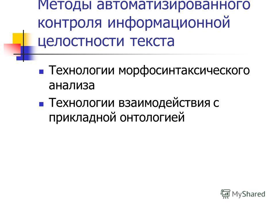 Методы автоматизированного контроля информационной целостности текста Технологии морфосинтаксического анализа Технологии взаимодействия с прикладной онтологией