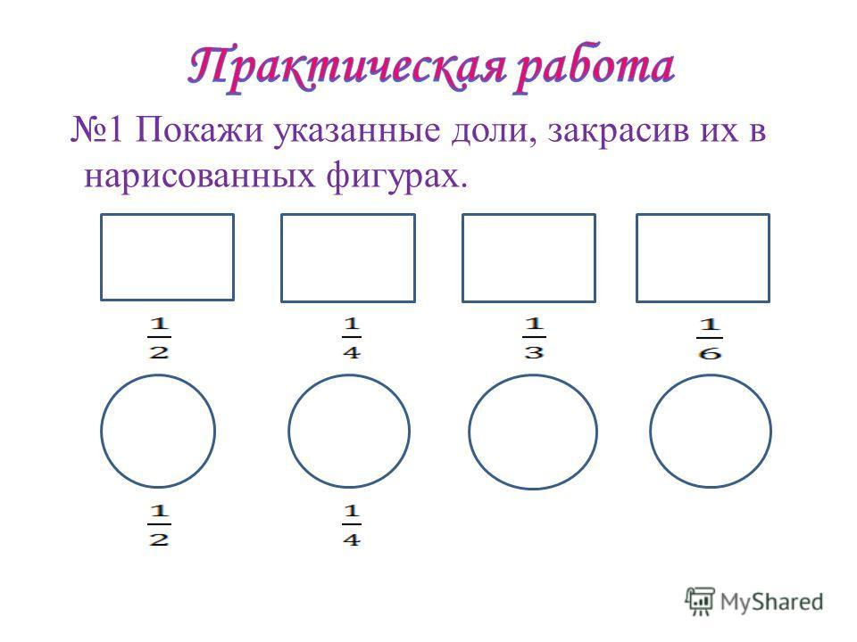 1 Покажи указанные доли, закрасив их в нарисованных фигурах.