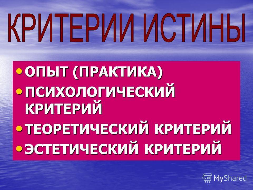 ОПЫТ (ПРАКТИКА) ОПЫТ (ПРАКТИКА) ПСИХОЛОГИЧЕСКИЙ КРИТЕРИЙ ПСИХОЛОГИЧЕСКИЙ КРИТЕРИЙ ТЕОРЕТИЧЕСКИЙ КРИТЕРИЙ ТЕОРЕТИЧЕСКИЙ КРИТЕРИЙ ЭСТЕТИЧЕСКИЙ КРИТЕРИЙ ЭСТЕТИЧЕСКИЙ КРИТЕРИЙ
