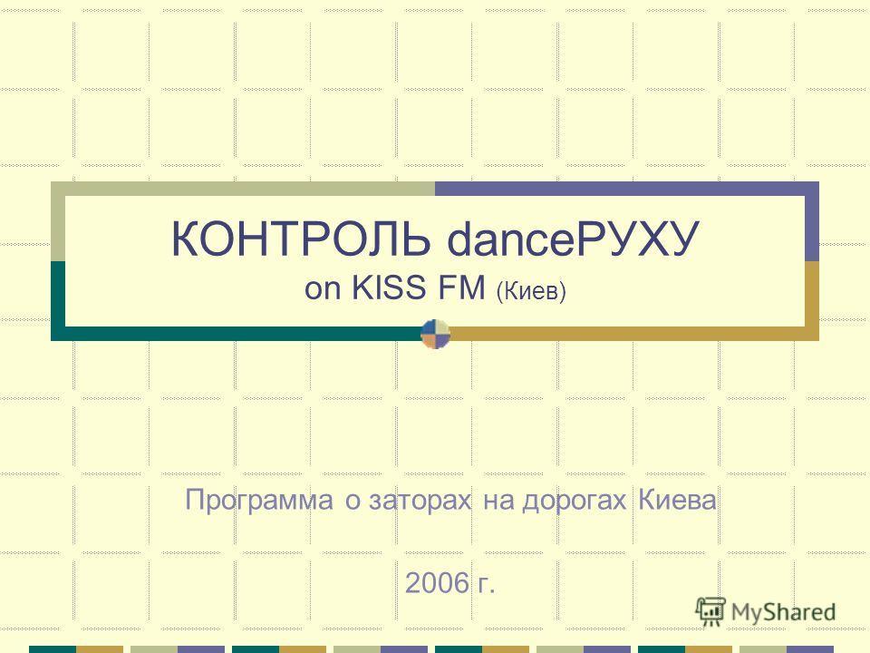 КОНТРОЛЬ danceРУХУ on KISS FM (Киев) Программа о заторах на дорогах Киева 2006 г.