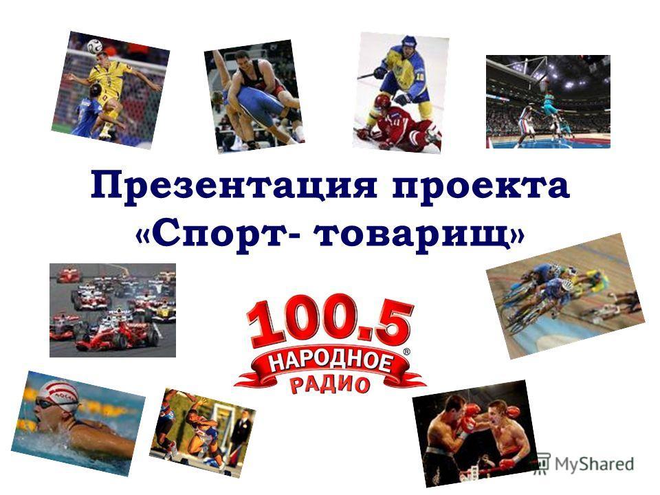 Презентация проекта «Спорт- товарищ»