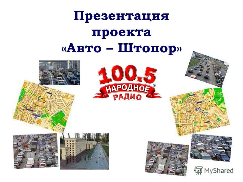 Презентация проекта «Авто – Штопор»