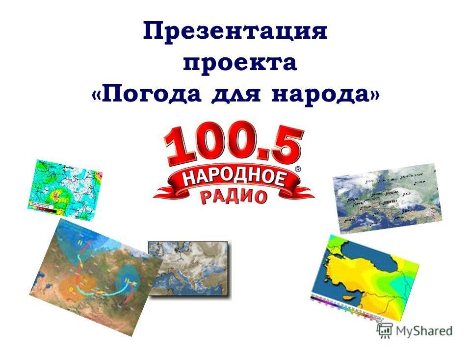 Презентация проекта «Погода для народа»