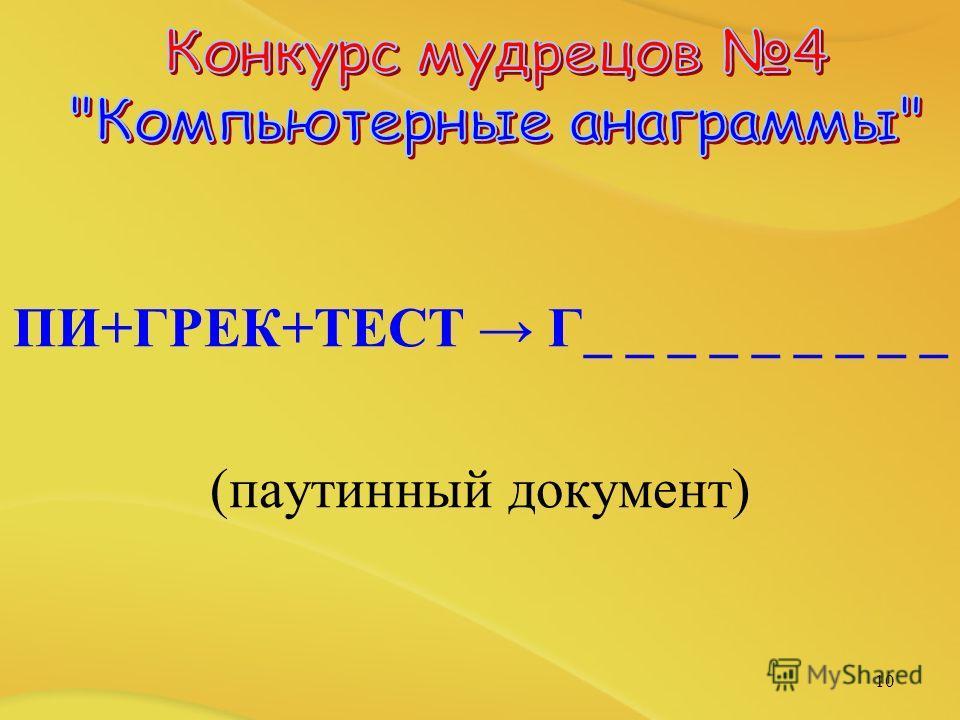 ПИ+ГРЕК+ТЕСТ Г_ _ _ _ _ _ _ _ _ (паутинный документ) 10