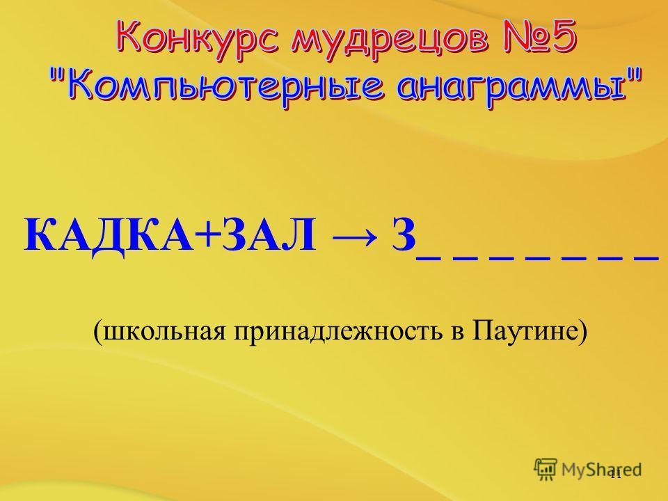 КАДКА+ЗАЛ З_ _ _ _ _ _ _ (школьная принадлежность в Паутине) 11