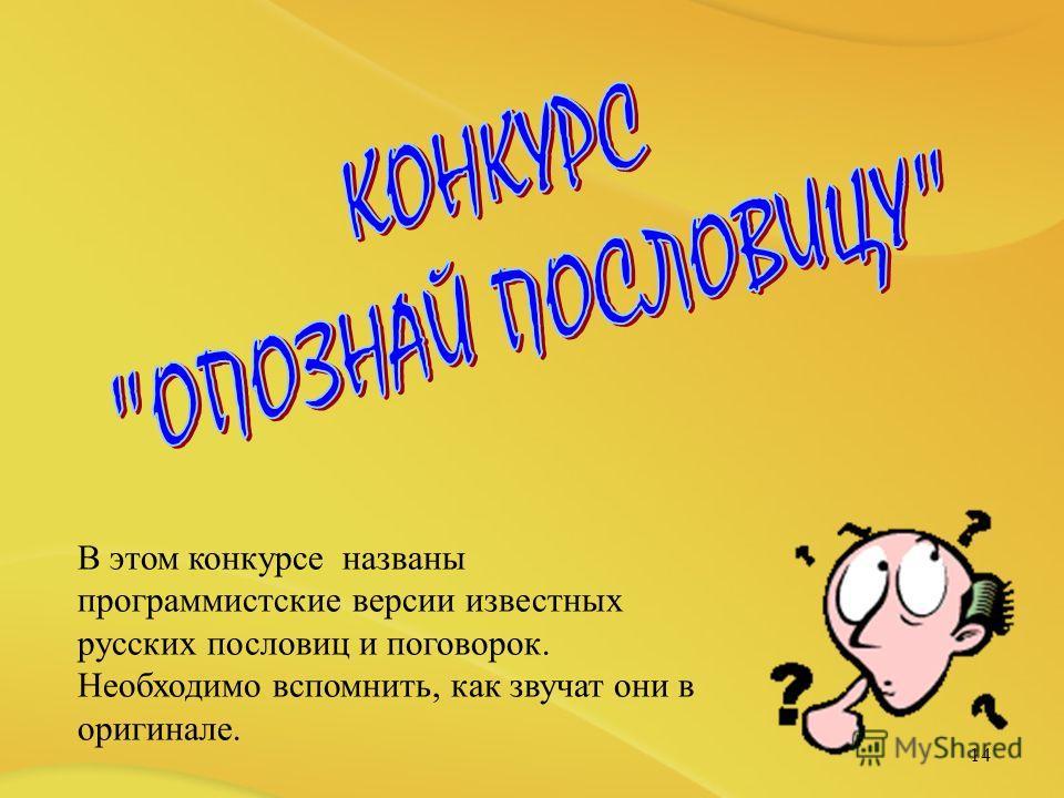 14 В этом конкурсе названы программистские версии известных русских пословиц и поговорок. Необходимо вспомнить, как звучат они в оригинале.