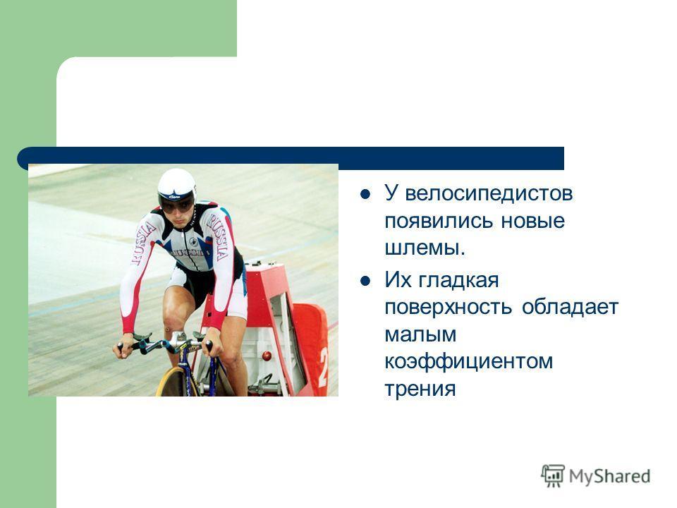 У велосипедистов появились новые шлемы. Их гладкая поверхность обладает малым коэффициентом трения