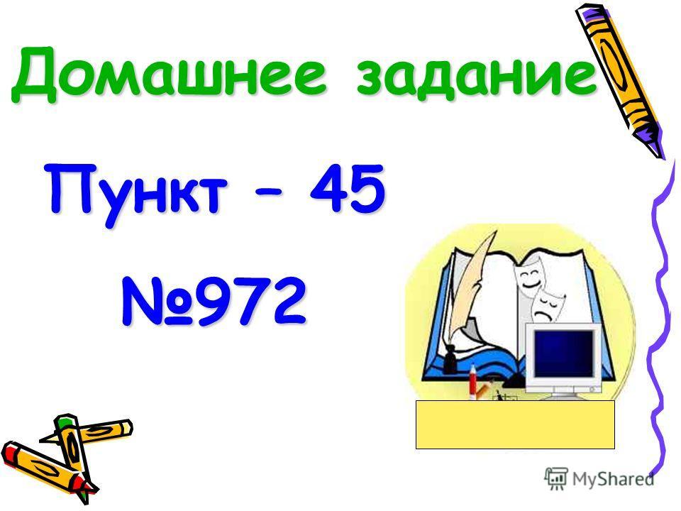 Домашнее задание Пункт – 45 972