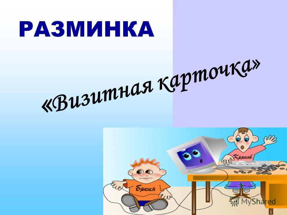 ВИКТОРИНА «ТЫ, Я и ИНФОРМАТИКА!» по информатике