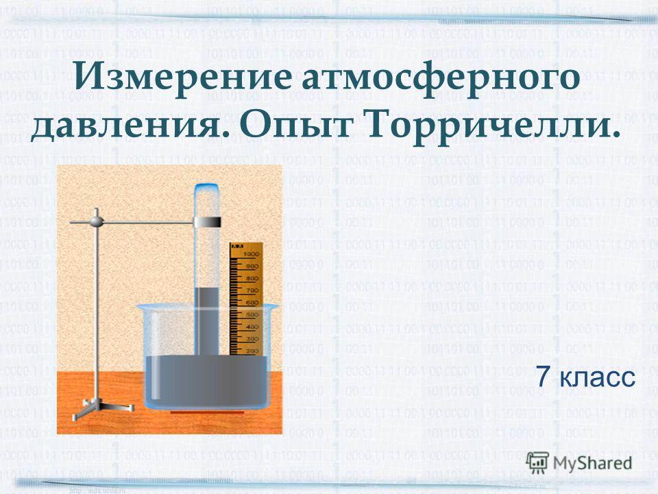 Измерение атмосферного давления. Опыт Торричелли. 7 класс http://aida.ucoz.ru