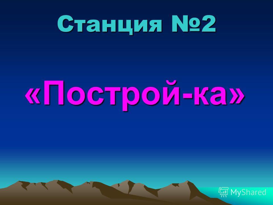 Станция 2 «Построй-ка»