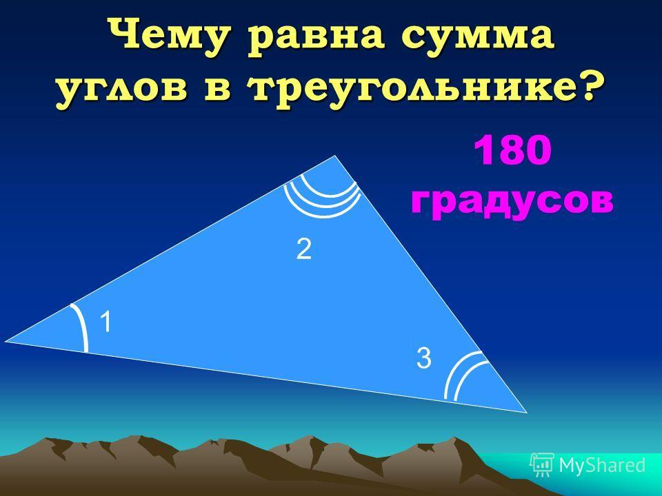 Чему равна сумма углов в треугольнике? 1 2 3 180 градусов