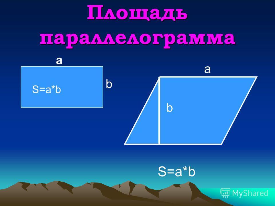 Площадь параллелограмма S=a*b a b a b
