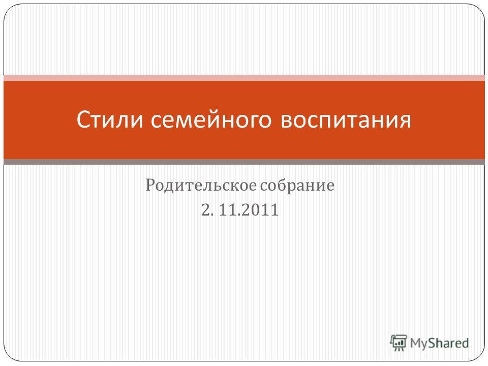 Родительское собрание 2. 11.2011 Стили семейного воспитания