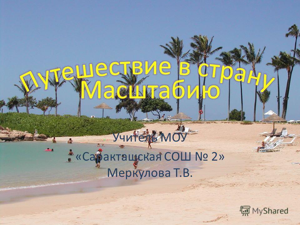 Учитель МОУ «Саракташская СОШ 2» Меркулова Т.В.
