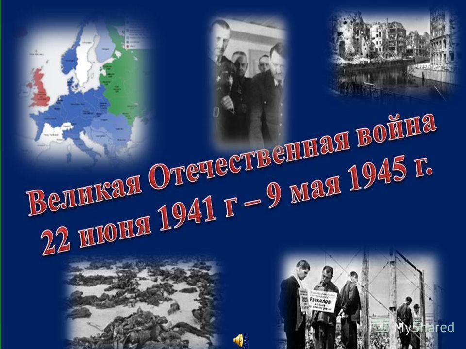 1942 год: сталинградское сражение. Первый этап | онлайн подготовка.