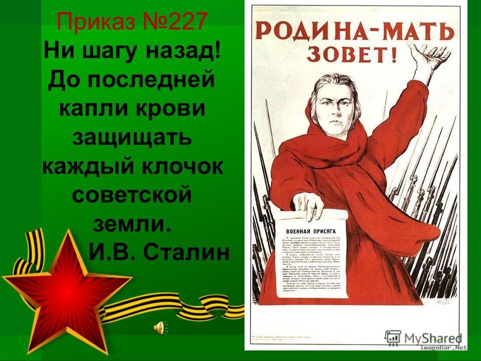 Приказ сталина № 227 «ни шагу назад! » | армейский вестник.