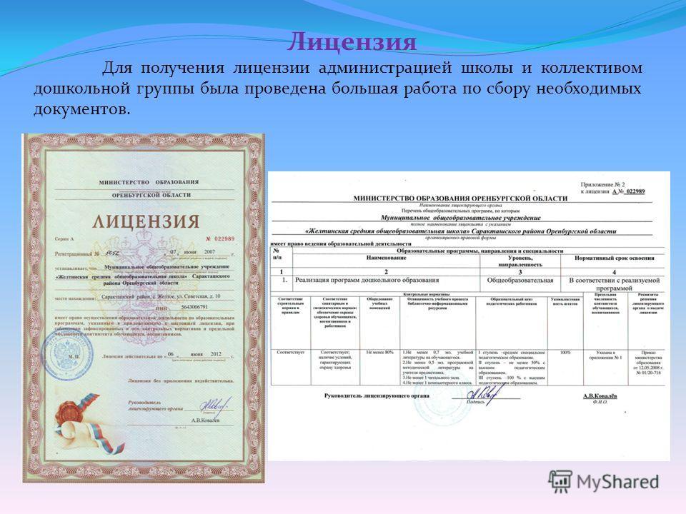 Для получения лицензии администрацией школы и коллективом дошкольной группы была проведена большая работа по сбору необходимых документов. Лицензия