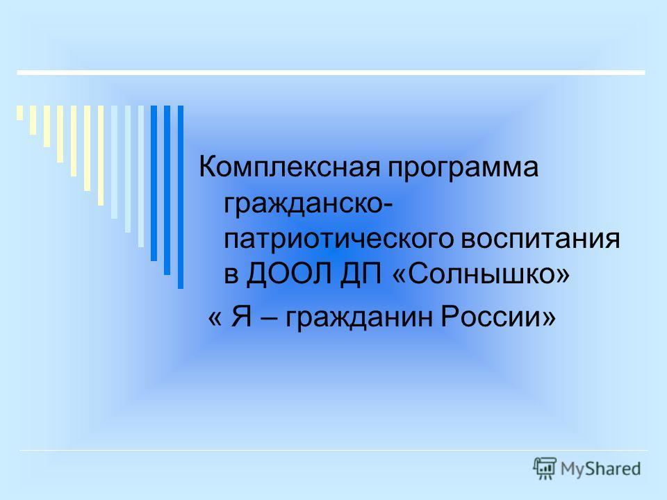 Комплексная программа гражданско- патриотического воспитания в ДООЛ ДП «Солнышко» « Я – гражданин России»