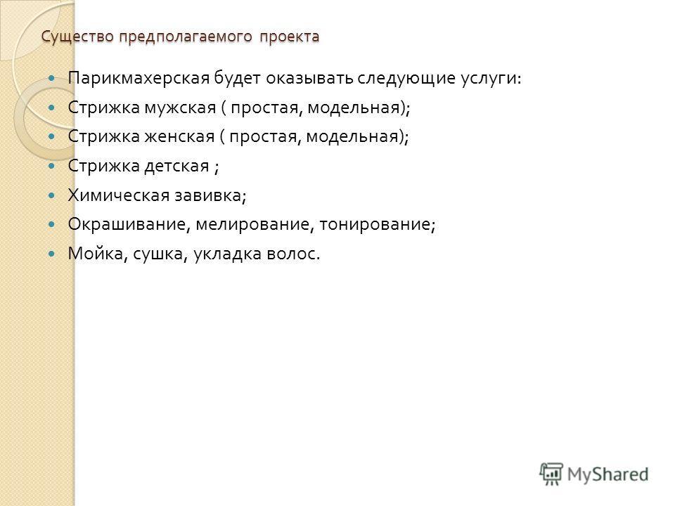 Креатив color - парикмахерская, Пермский край - Яндекс