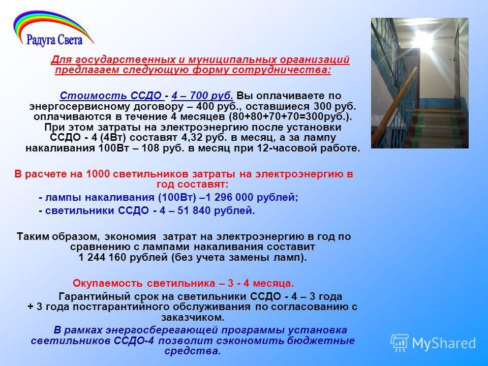 Для государственных и муниципальных организаций предлагаем следующую форму сотрудничества: Стоимость ССДО - 4 – 700 руб. Вы оплачиваете по энергосервисному договору – 400 руб., оставшиеся 300 руб. оплачиваются в течение 4 месяцев (80+80+70+70=300руб.