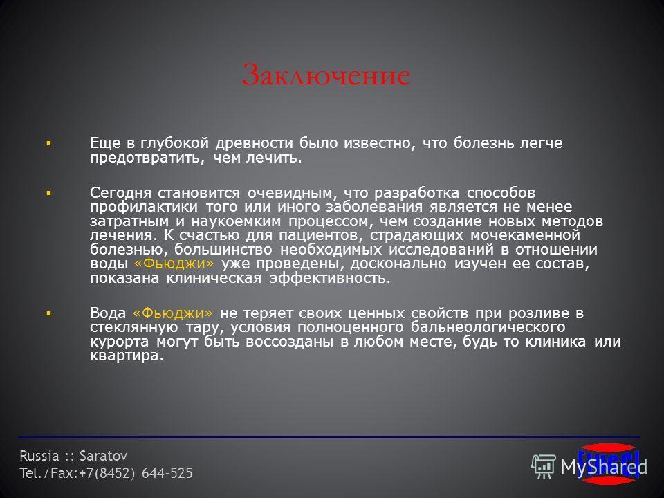 Russia :: Saratov Tel./Fax:+7(8452) 644-525 Заключение Еще в глубокой древности было известно, что болезнь легче предотвратить, чем лечить. Сегодня становится очевидным, что разработка способов профилактики того или иного заболевания является не мене