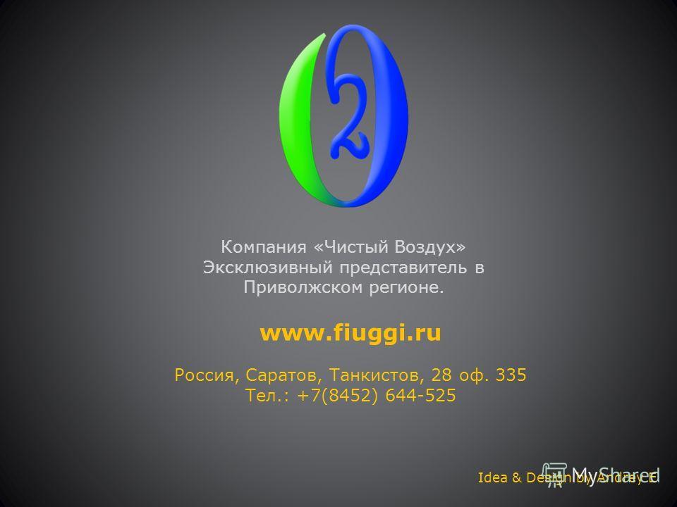 www.fiuggi.ru Россия, Саратов, Танкистов, 28 оф. 335 Тел.: +7(8452) 644-525 Idea & Design by Andrey E Компания «Чистый Воздух» Эксклюзивный представитель в Приволжском регионе.