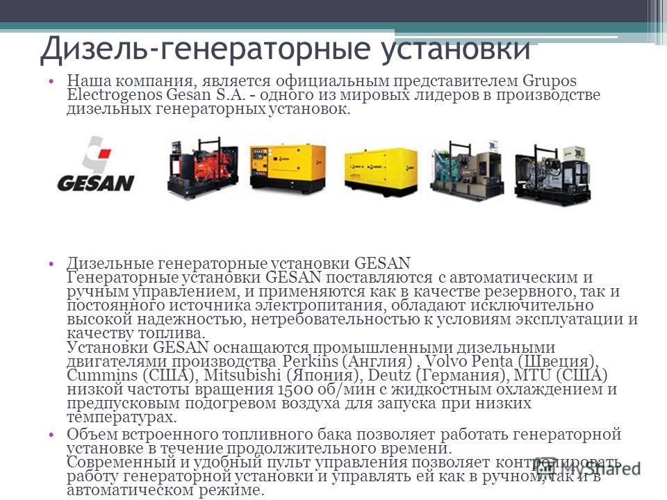 Дизель-генераторные установки Наша компания, является официальным представителем Grupos Electrogenos Gesan S.A. - одного из мировых лидеров в производстве дизельных генераторных установок. Дизельные генераторные установки GESAN Генераторные установки