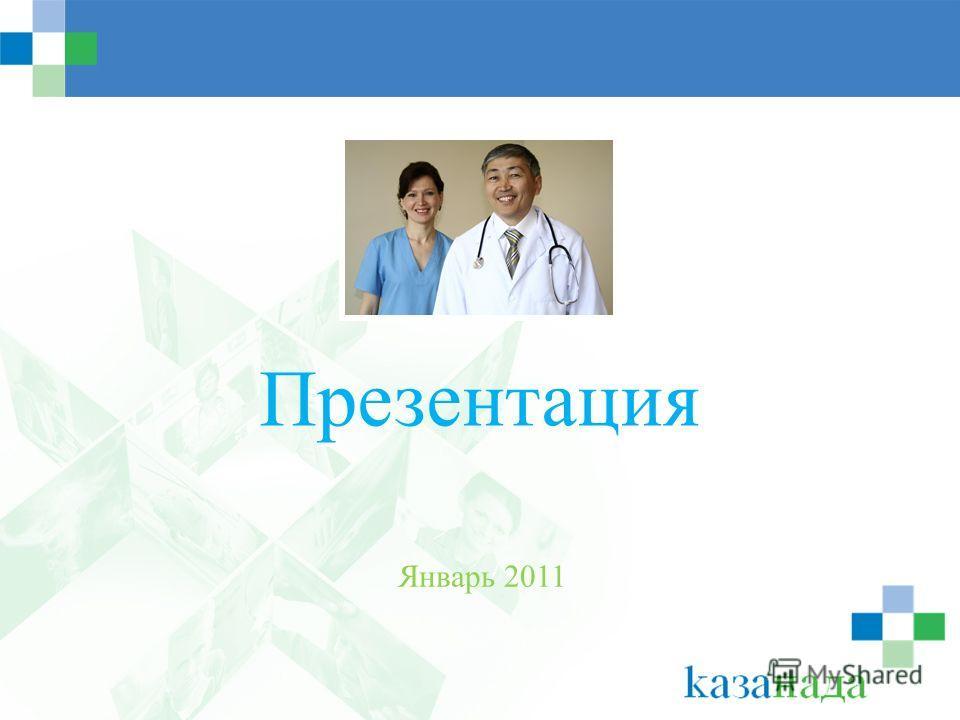 Презентация Январь 2011
