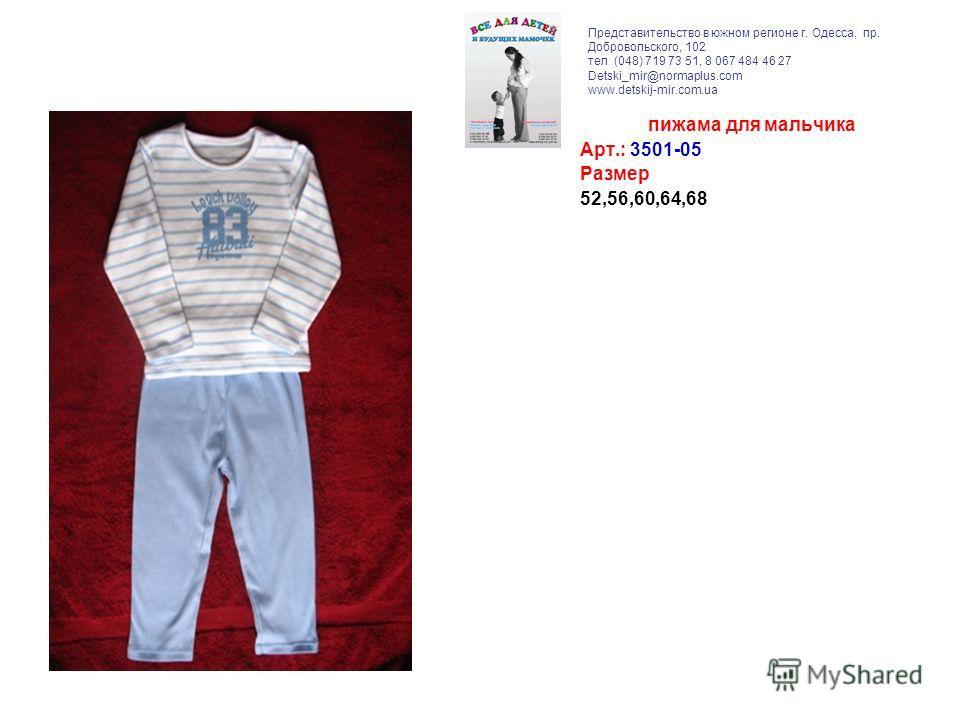 пижама для мальчика Арт.: 3501-05 Размер 52,56,60,64,68 Представительство в южном регионе г. Одесса, пр. Добровольского, 102 тел (048) 719 73 51, 8 067 484 46 27 Detski_mir@normaplus.com www.detskij-mir.com.ua