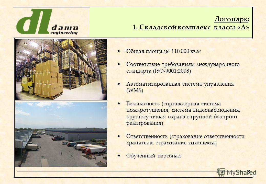 3 Логопарк: 1. Складской комплекс класса «А» Общая площадь: 110 000 кв.мОбщая площадь: 110 000 кв.м Соответствие требованиям международного стандарта (ISO-9001:2008)Соответствие требованиям международного стандарта (ISO-9001:2008) Автоматизированная