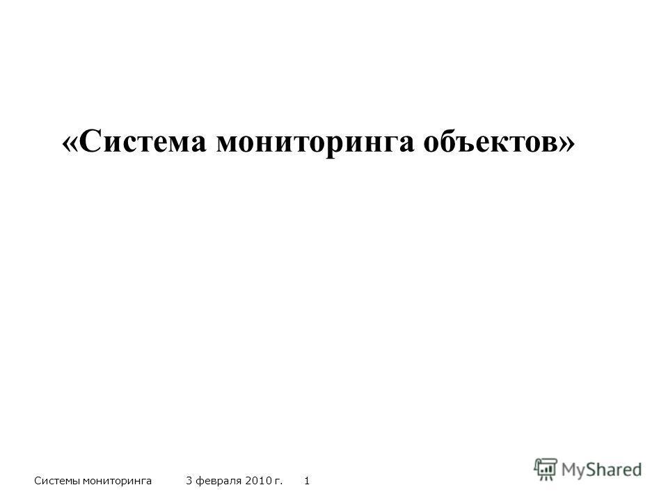 3 февраля 2010 г.Системы мониторинга1 «Система мониторинга объектов»