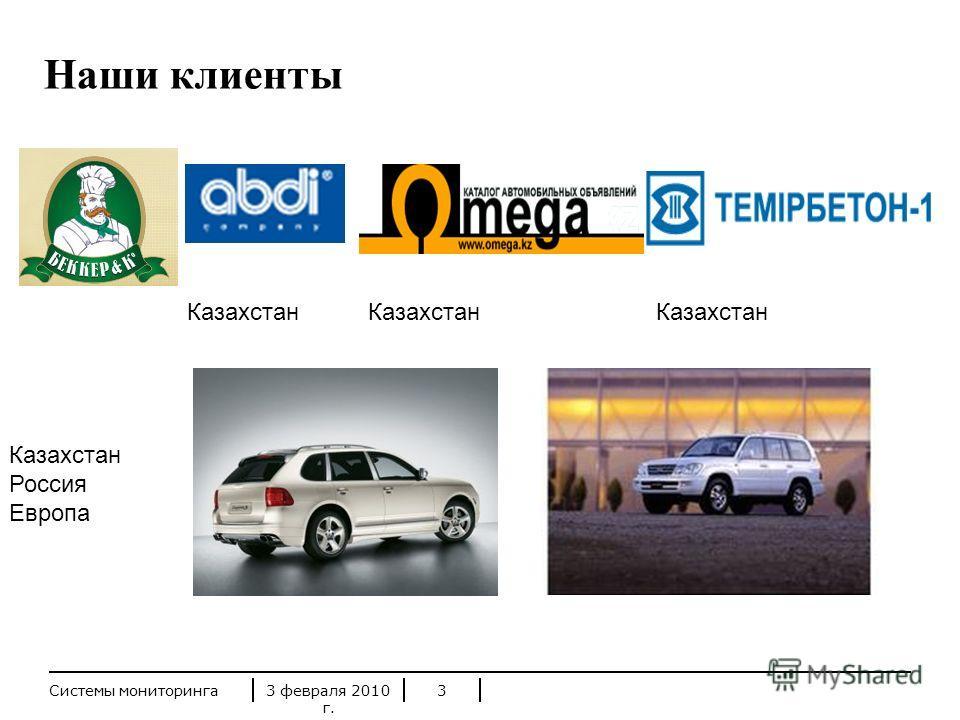 Наши клиенты 3 февраля 2010 г. Системы мониторинга3 Казахстан Россия Европа Казахстан