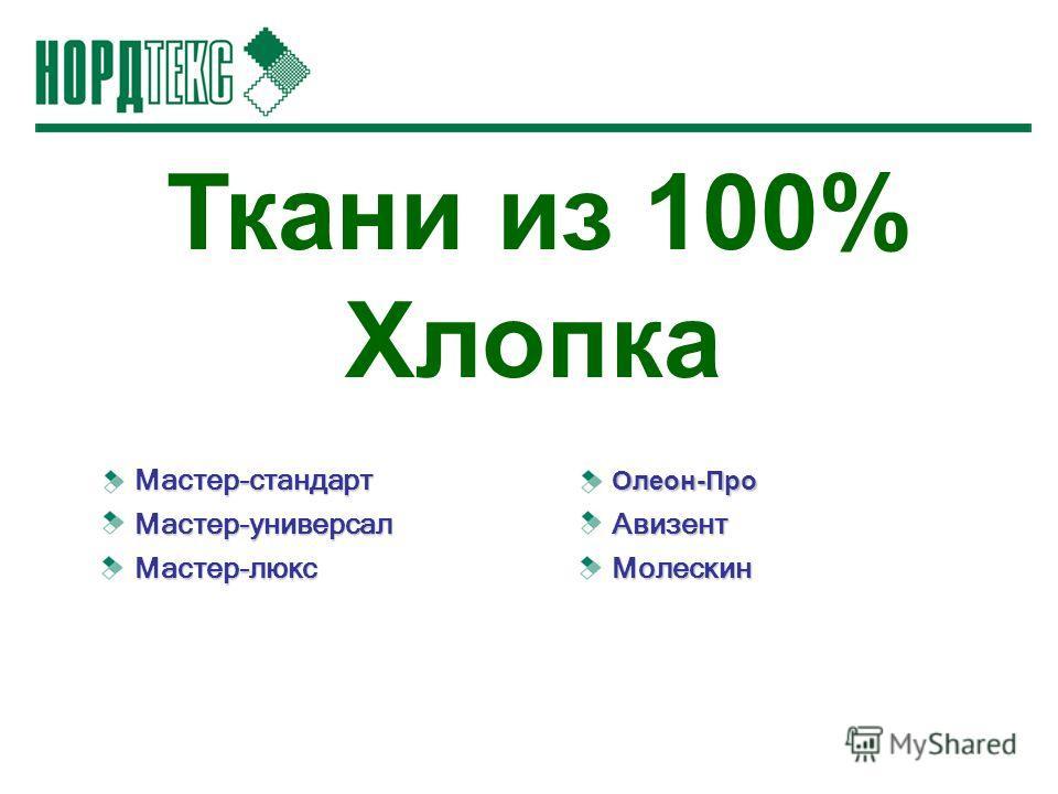 Ткани из 100% Хлопка Мастер-стандартМастер-универсалМастер-люксОлеон-ПроАвизентМолескин