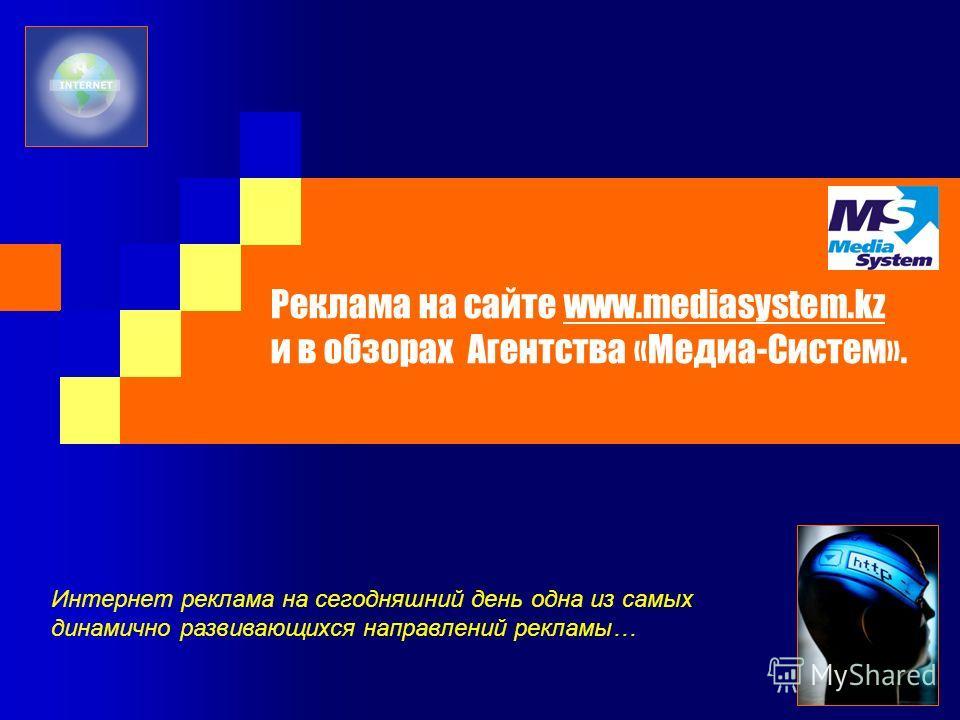 Реклама на сайте www.mediasystem.kz и в обзорах Агентства «Медиа-Систем». Интернет реклама на сегодняшний день одна из самых динамично развивающихся направлений рекламы…